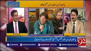 Bakhabar Subh | Challenges for Imran Khan in upcoming elections | 4 June 2018 | 92NewsHD