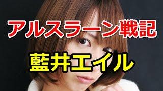アルスラーン戦記 ED 藍井エイル|アルスラーン戦記エンディングテーマ「ラピスラズリ」イベント絶賛開催!