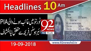News Headlines | 10:00 AM | 19 Sep 2018 | 92NewsHD