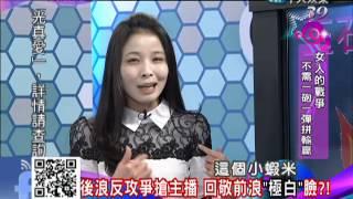 2013.11.07新聞娛樂通part5 女人的戰爭!