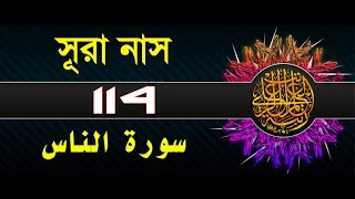Surah An-Nas with bangla translation - recited by mishari al afasy