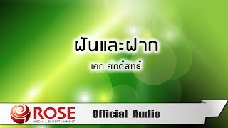 ฝันและฝาก - เศก ศักดิ์สิทธิ์ (Official Audio)