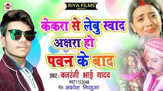 केकरा से लेबू स्वाद अक्षरा हो पवन के बाद !! Bajrangi Bhai Yadav !! Pawan Singh Sadi Songs 2018 New