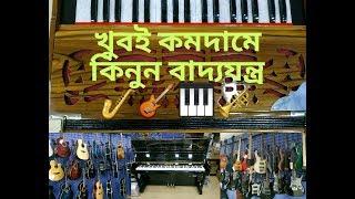বক্স সিস্টেম হারমোনিয়ামের দাম /Musical instrument price.(Family And Friends)