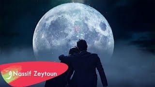 Nassif Zeytoun - Bi Rabbek [Official Music Video] (2017) / ناصيف زيتون - بربك width=