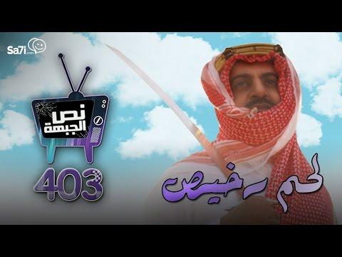 """#صاحي : """"نص الجبهة"""" 403 - لحم رخيص !"""