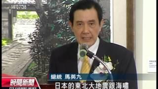 20121006 公視晚間新聞 翁倩玉版畫作品展 總統出席剪綵