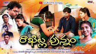 Raakitla Punnam//26// Village Telugu Short film//Maa Telangana Muchatlu