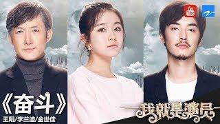 王阳 李兰迪 金世佳《奋斗》《我就是演员》第11期 表演片段 20181124[浙江卫视官方HD]