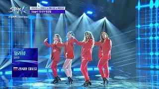 섹시 무대란 바로 이런 것♨ 러시아 대표팀 ′알러뷰′♪ 스테이지 K(STAGE K) 5회