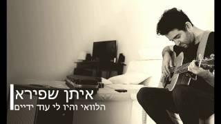 איתן שפירא - הלוואי והיו לי עוד ידיים - Eitan Shapira
