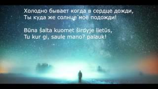 Хочется жить - Al Rakhim [LIETUVIŠKAI] Xochetsja zhit - Al Rakhim