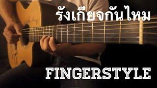 รังเกียจกันไหม - UrboyTJ Fingerstyle Guitar Cover by Toeyguitaree (TAB)
