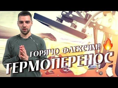 ТЕРМОТРАНСФЕР | Технологии печати