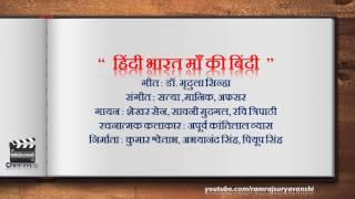 Hindi Bharat Maa Ki Bindi With LYRICS- हिंदी भारत माँ की बिंदी गीत के बोल के साथ