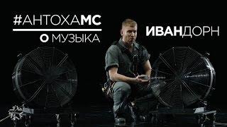 Иван Дорн исполняет песню Антохи МС - О Музыка !