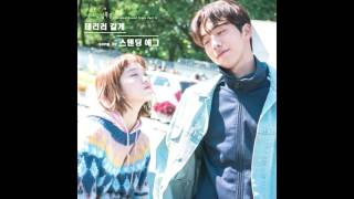[AUDIO] Standing Egg (스탠딩 에그) _ 데리러 갈게 (Weightlifting Fairy Kim Bok Joo OST Part.5)