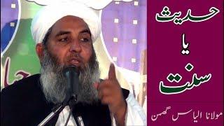 Bayan Maulana Ilyas Ghuman   Hadees Ya Sunnat ?   حدیث یا سنت  مولانا الیاس گھمن width=