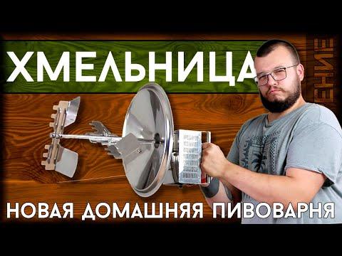 Хмельница - ПИВОВАРНЯ и не только! | Обзор пивоварни Хмельница