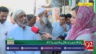Intikhab Ahtisab   Problems of NA-16 Abbottabad   27 June 2018   92NewsHD