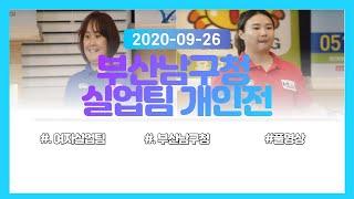 2020 화승그룹배 전국 볼링대회 부산남구청 실업팀 개인전 다시보기