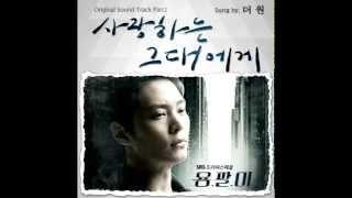 더 원 (The One) - 사랑하는 그대에게 용팔이 OST Part 1 (Yong Pal OST Part 1) 가사 첨부