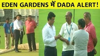 Ganguly की Pitch पर खास नजर, Dada ने लिया Eden Gardens का जायज़ा | Pink Ball Test | INDvsBAN