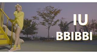 아이유(IU) - 삐삐(BBIBBI) 인싸춤 커버댄스(Cover Dance)