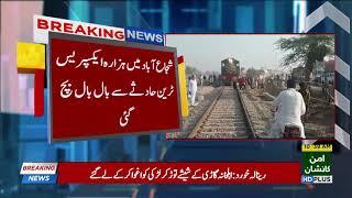Hazara Express escapes accident in Shujabad - 22 March 2018 - 92NewsHDPlus