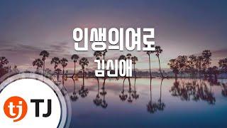 [TJ노래방] 인생의여로 - 김신애 / TJ Karaoke