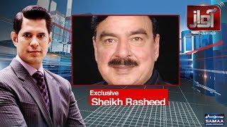 Sheikh Rasheed Exclusive   Awaz   SAMAA TV   09 August 2018 width=