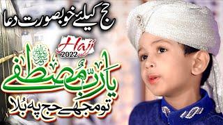 Kids Hajj Dua | Ya Rabbe Mustafa Tu Mujhe Hajj Pe Bula | Kids Naats | Studio5