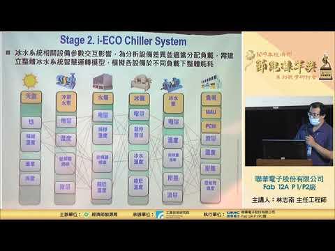 聯華電子股份有限公司 林志南 主任工程師