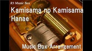 """Kamisama no Kamisama/Hanae [Music Box] (Anime """"Kamisama Kiss"""" OP)"""