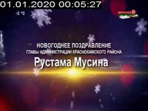 Новогоднее поздравление Главы Администрации МР Краснокамский район Мусина Р. М.