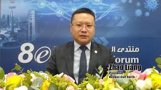 Keynote Speaker – Mr Liam Zhao