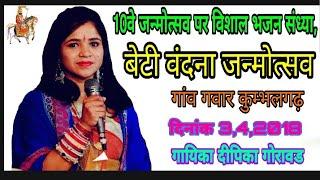 जय बाबा रामदेवजी का नया भजन गायिका दीपिका गोरावड लाइव गवार कुम्भलगढ़ वंदना के 10वे जन्मदिन पर,