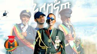 Alazar Yekelem & Mohammed Koyes - Arbegnaw | አርበኛው - New Ethiopian Music 2020 (Official Video)