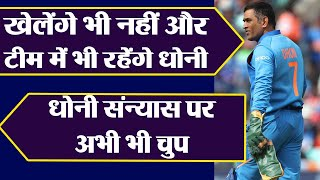 MS Dhoni will not go for West Indies tour, Rishabh Pant first choice wicket keeper   वनइंडिया हिंदी
