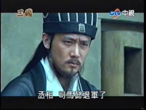 三國(中視版) 空城計 諸葛亮 司馬懿 司馬昭 - YouTube