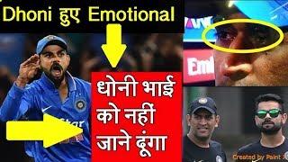 Dhoni हुए Emotional, Kohli ने दिया बड़ा बयान