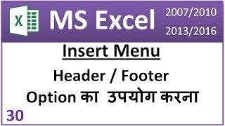 How to use header footer in excel urdu videos / InfiniTube