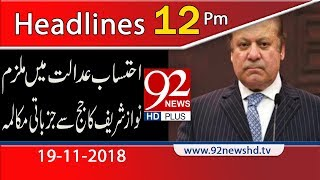 News Headlines | 12:00 PM | 19 Nov 2018 | Headlines | 92NewsHD