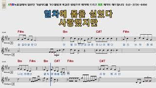 송대관 차표한장