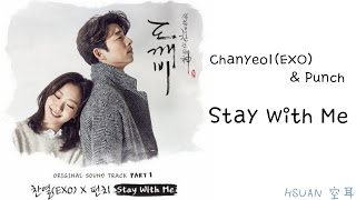 [空耳] Chanyeol(EXO) & Punch - Stay With Me (孤單又燦爛的神-鬼怪 OST)