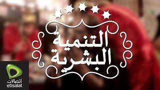 يعني إيه تنمية بشرية؟ - البريك