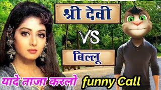 श्री देवी VS बिल्लू कॉमेडी | Sridevi Very funny call with sridevi song talking tom funny call