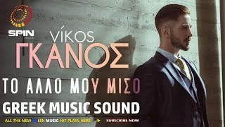 Νίκος Γκάνος - Το άλλο μου μισό - Νέο τραγούδι 2017