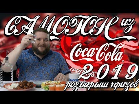 САМОГОН ИЗ КОКА КОЛЫ 2019 ПО ВСЕМ ПРАВИЛАМ photo