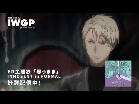 TVアニメ「池袋ウエストゲートパーク」新 ED主題歌「思うまま」試聴動画